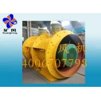 Buy cheap FBDCZ series of explosion-proof explosion-proof axial flow fan from wholesalers
