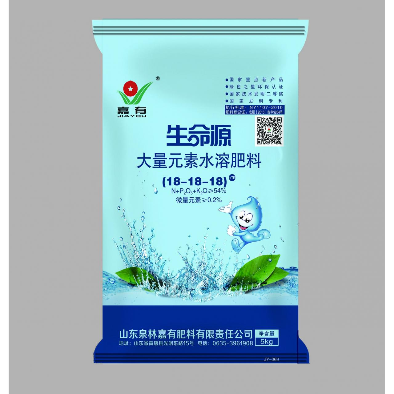 China Life source water soluble fertilizer on sale