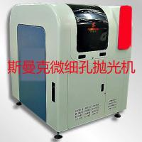 Buy cheap Micro hole polishing machine from wholesalers
