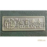 Buy cheap antique copper Signs antique copper nameplate Model Number: 25042015-1-9 from wholesalers