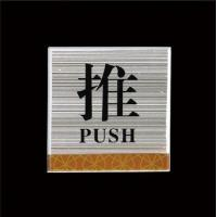 China China manufacture acrylic push & pull door sign for hotel, shop, restaurant,bank on sale