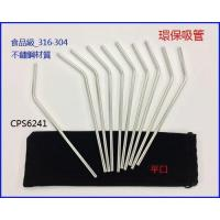 Buy cheap Reusable Stainless Steel Straws from wholesalers